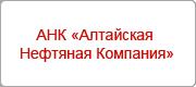 АНК «Алтайская Нефтяная Компания»