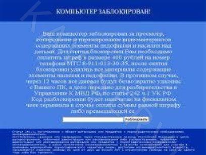 Удаление вирусов, блокираторов на ноутбуке, нетбуке